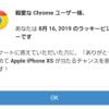 親愛な Chrome ユーザー様