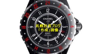 CHANEL J12 GMT 42mm H2916